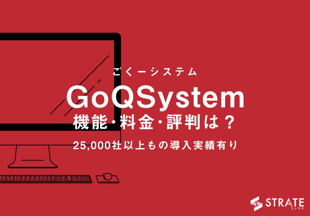 無料トライアル可能!受注管理システムのGoQSystem(ごくーシステム)は何が優れている?