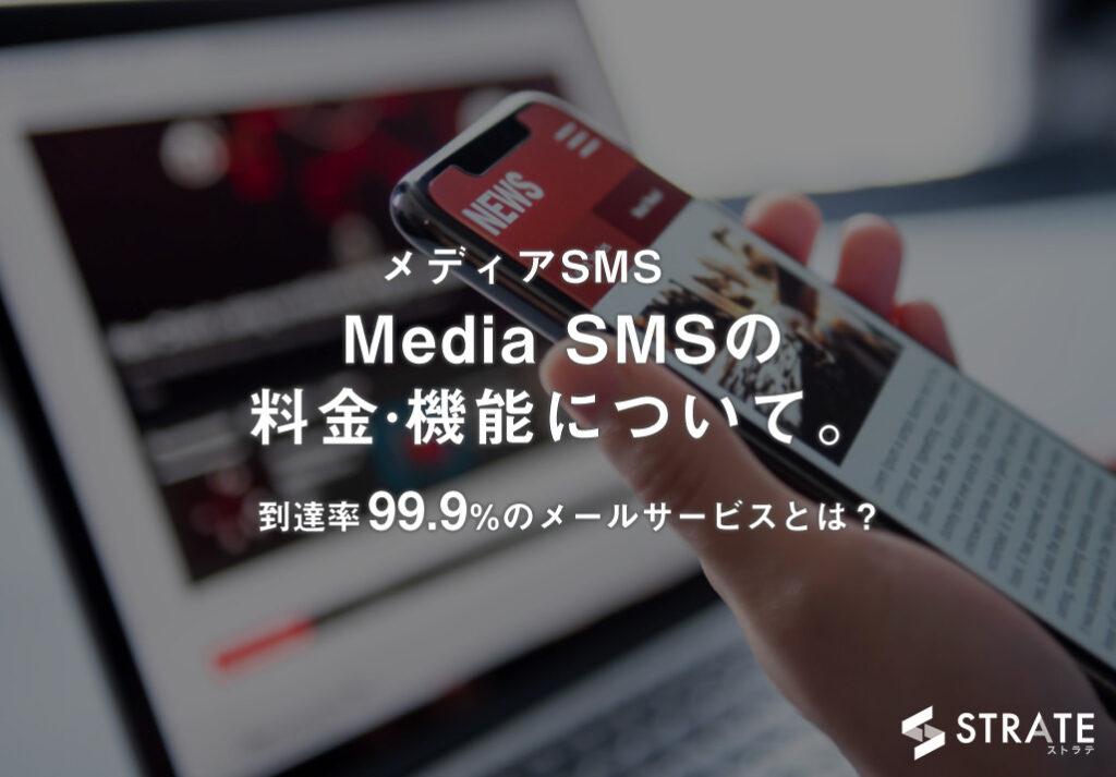 Media SMS(メディアSMS)の料金·機能について。到達率99.9%のメールサービスとは?