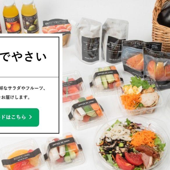 OFFICE DE YASAI(オフィスでやさい)の料金·評判·特徴について。一つ100円から野菜が買える?