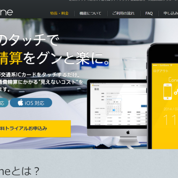 kincone(キンコン)の料金·評判·使い方について。1アカウントわずか200円で利用できる?