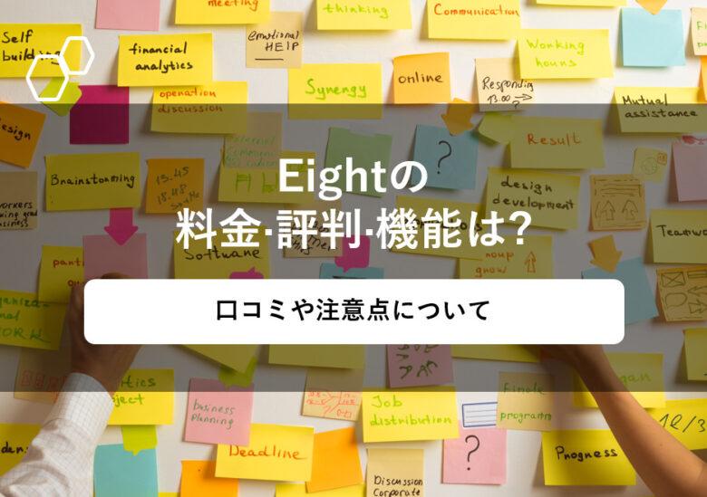 Eight(エイト)の料金·評判·機能は?口コミや注意点について