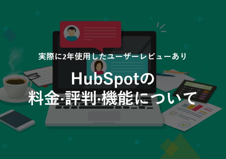 HubSpot(ハブスポット)の料金·評判·機能について。実際に2年使用したユーザーレビューあり