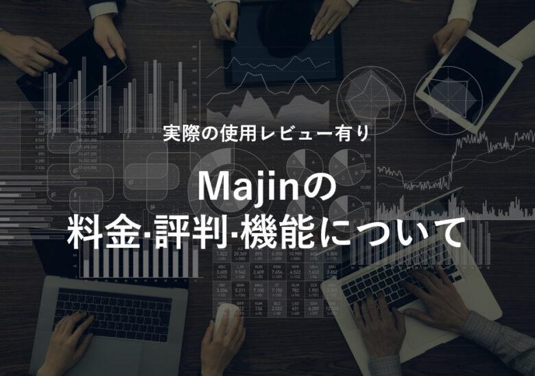 Majin(マジン)の料金·評判·機能について。実際の使用レビュー有り