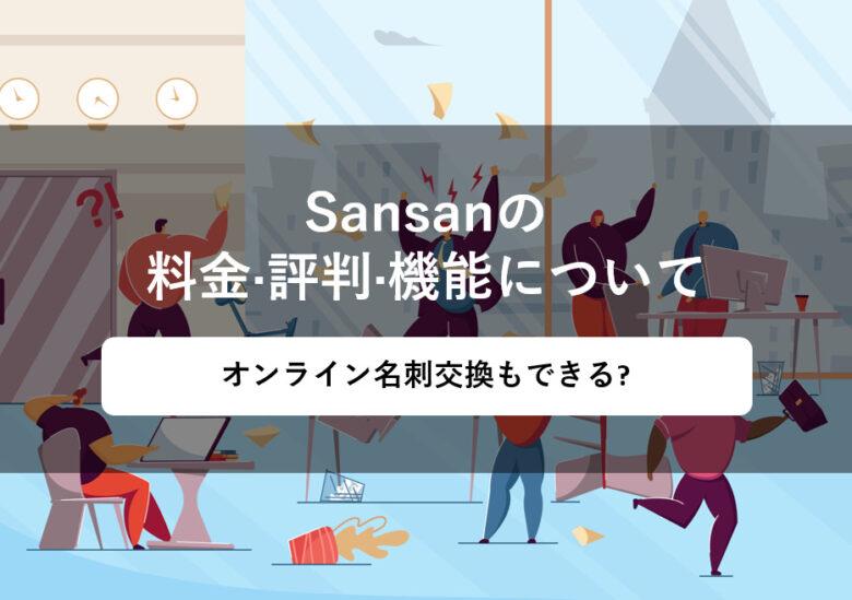 Sansan(サンサン)の料金·評判·機能について。オンライン名刺交換もできる?