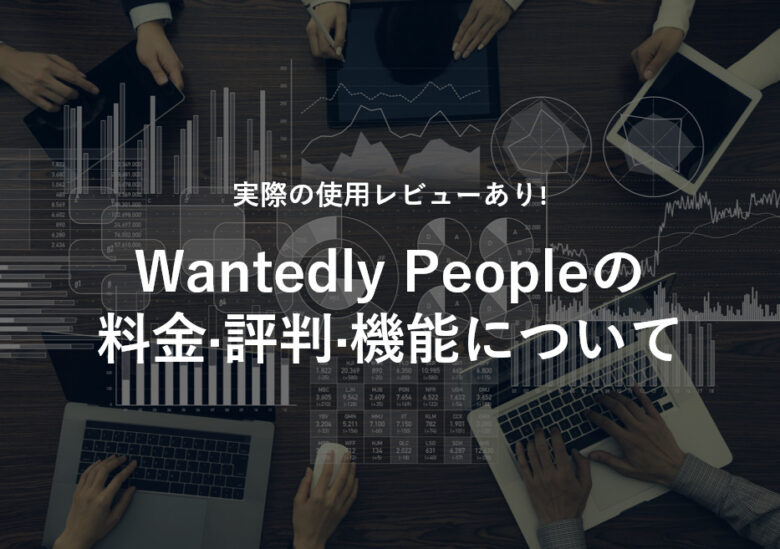 Wantedly People(ウォンテッドリー ピープル)の料金·評判·機能について。実際の使用レビューあり!