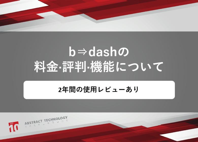 b⇒dash(ビーダッシュ)の料金·評判·機能について。2年間の使用レビューあり