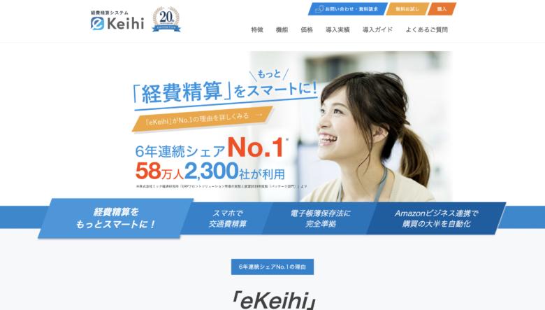 eKeihi(イーケイヒ)の料金·評判·機能について。一人あたり月580円から導入できる?