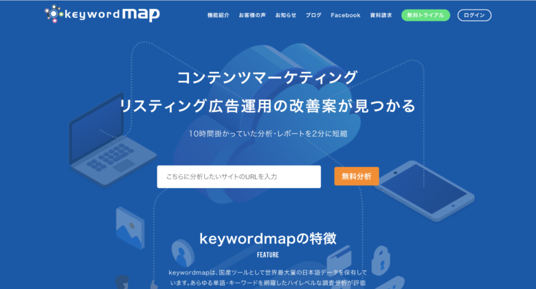 Keywordmap(キーワードマップ)の料金·機能·評判について。導入事例も紹介