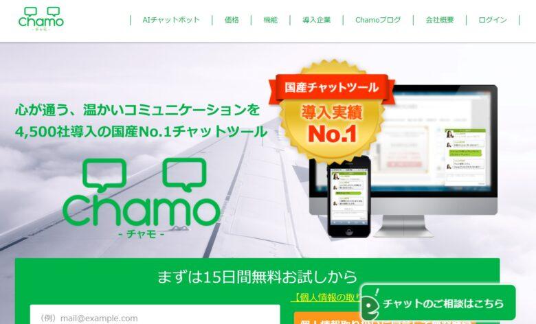 Chamo(チャモ)の使い方·料金·評判について。他ツールと何が違う?