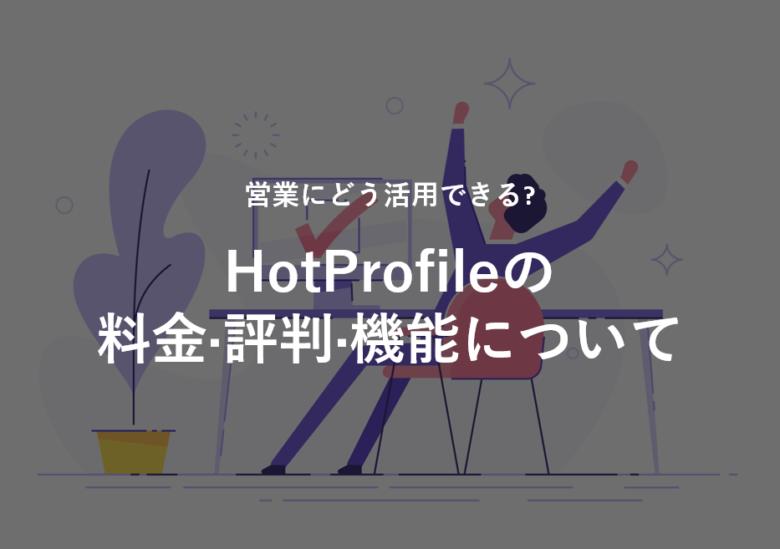HotProfile(ホットプロファイル)の料金·評判·機能について。営業にどう活用できる?