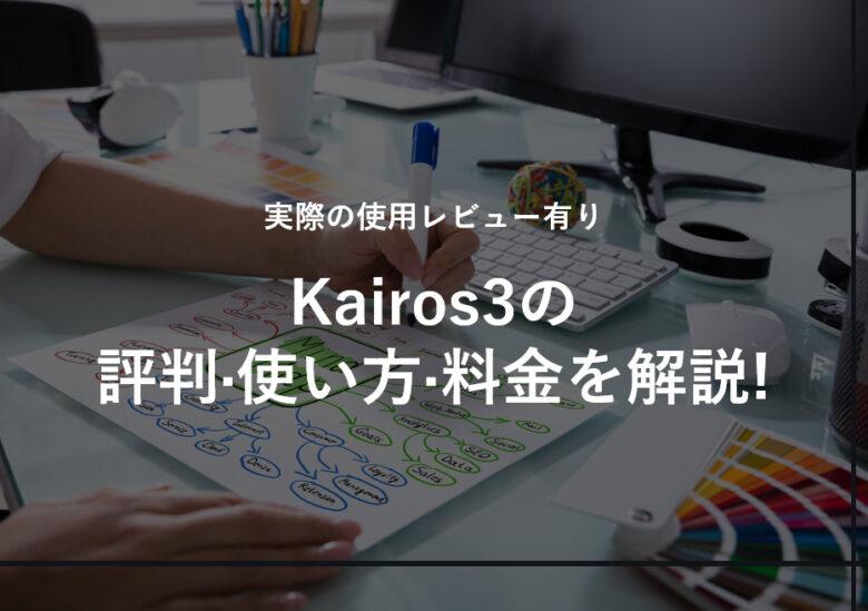 Kairos3(カイロス3)の評判·使い方·料金を解説!実際の使用レビュー有り