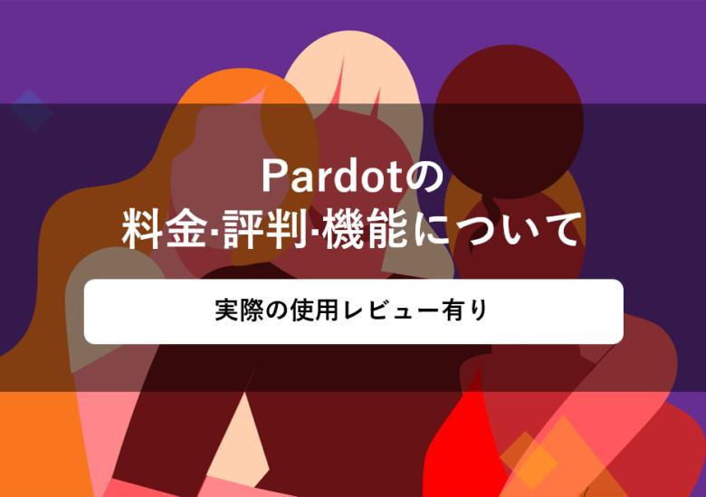 Pardot(パードット)の料金·評判·機能について。実際の使用レビュー有り