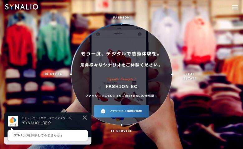 SYNALIOの料金·評判·機能について。月額10万円から使える?