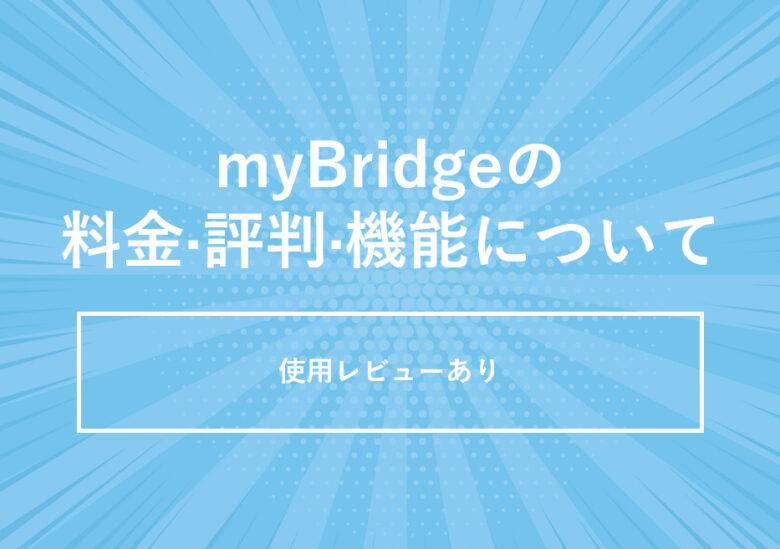 myBridge(マイブリッジ)の料金·評判·機能について。使用レビューあり