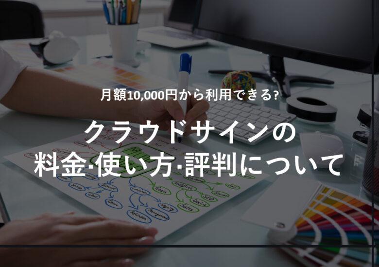 クラウドサインの料金·使い方·評判について。月額10,000円から利用できる?