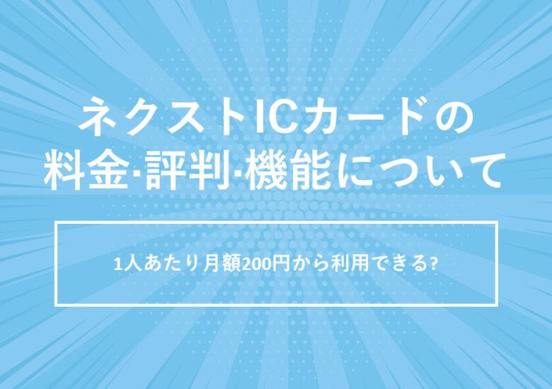 ネクストICカードの料金·評判·機能について。1人あたり月額200円から利用できる?