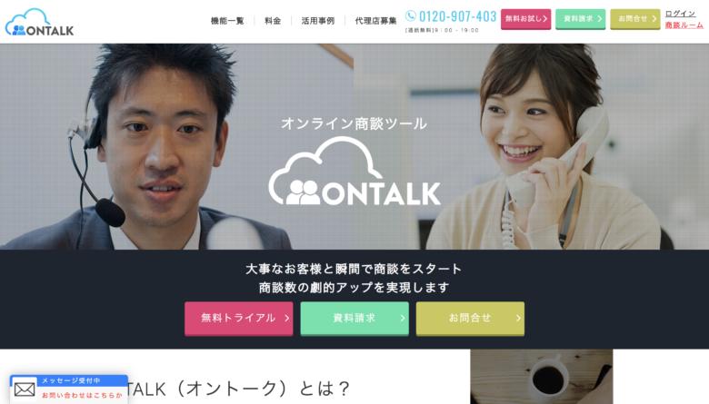 ONTALK(オントーク)の料金·評判·機能について。月額28,000円から利用できる?