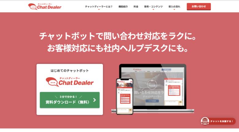 チャットディーラー(ChatDealer)の料金·評判·機能について。導入事例も紹介