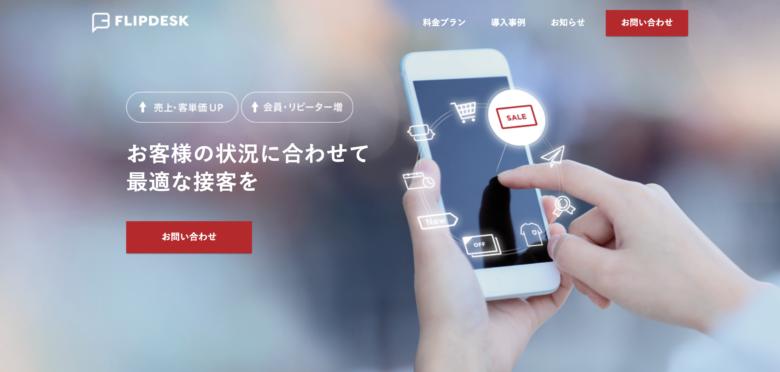 Flipdesk(フリップデスク)の料金·評判·機能について。月額5,000円から利用できる?