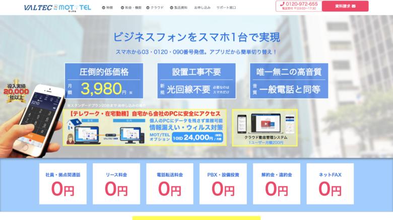 MOT/TEL(モッテル)の料金·評判·機能について。月額3,980円から利用できる?