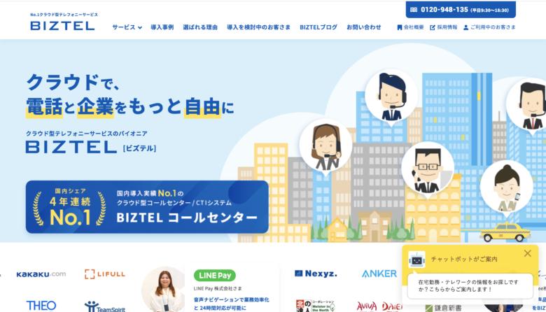 BIZTEL(ビズテル)の料金·評判·機能は?1席あたり月額9,050円で使える?