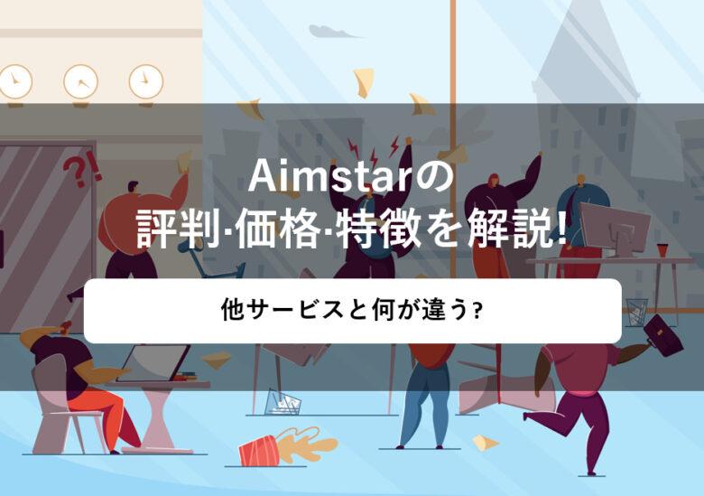Aimstar(エイムスター)の評判·価格·特徴を解説!他サービスと何が違う?
