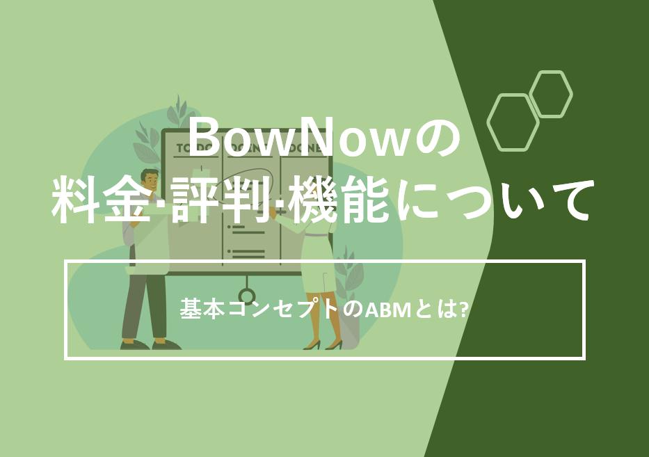 BowNow(バウナウ)の料金·評判·機能について。基本コンセプトのABMとは?