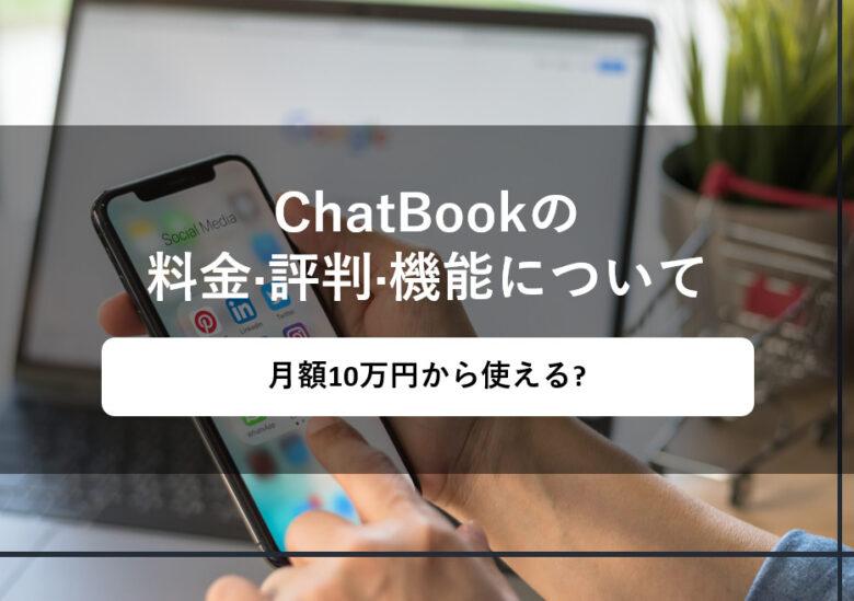 ChatBook(チャットブック)の料金·評判·機能について。月額10万円から使える?