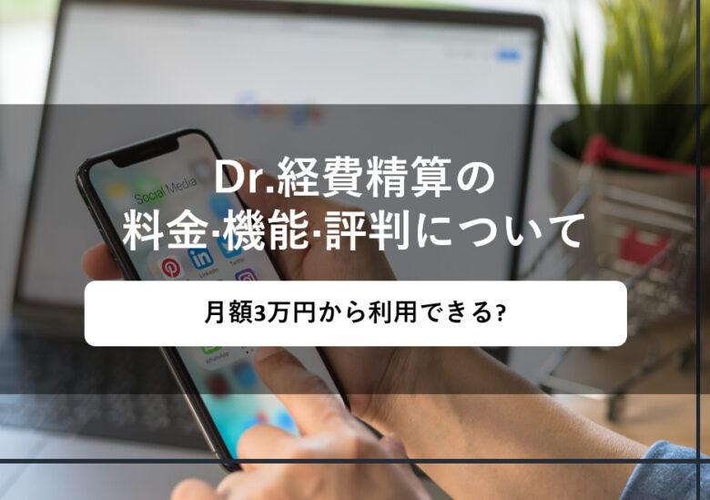 Dr.経費精算の料金·機能·評判について。月額3万円から利用できる?