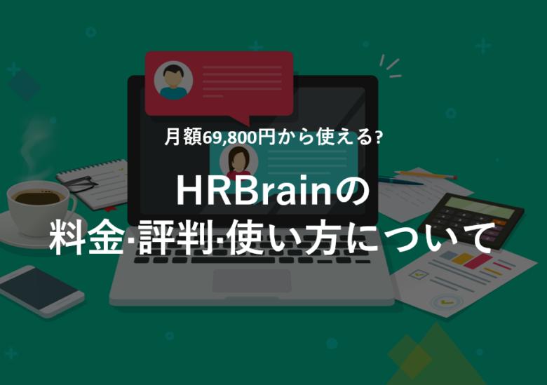 HRBrain(エイチアールブレイン)の料金・評判・使い方について。月額69,800円から使える?