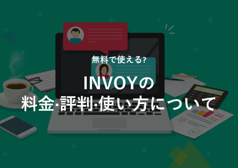 INVOY(インボイ)の料金·評判·使い方について。無料で使える?