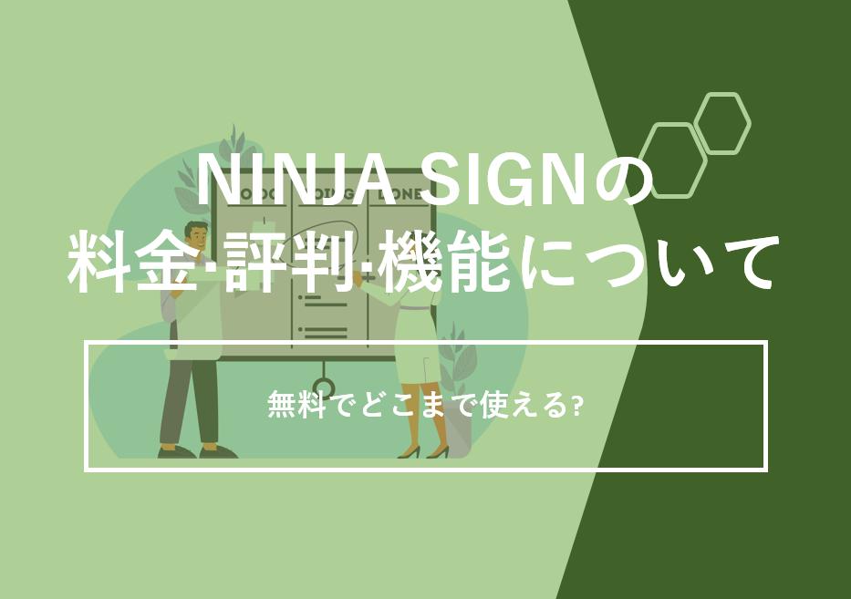 NINJA SIGN(ニンジャサイン)の料金·評判·機能について。無料でどこまで使える?