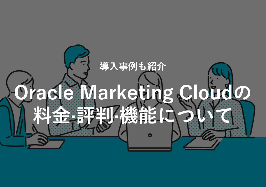 Oracle Marketing Cloudの料金·評判·機能について。導入事例も紹介