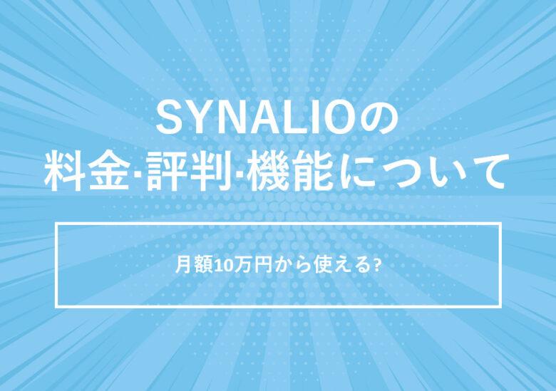 SYNALIO(シナリオ)の料金·評判·機能について。月額10万円から使える?