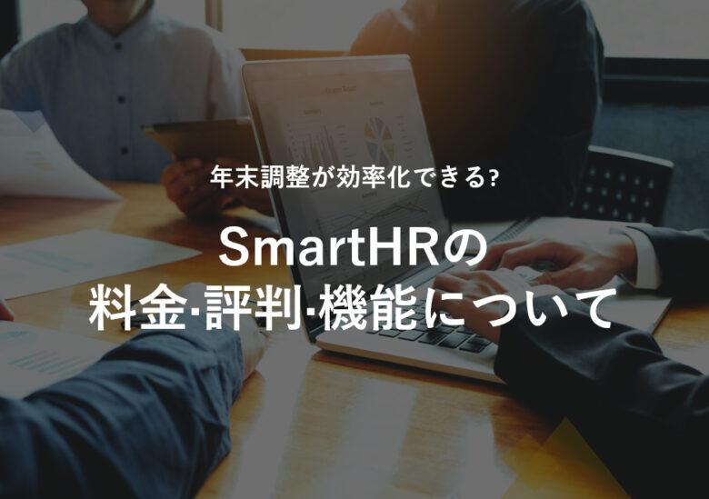 SmartHRの料金·評判·機能について。年末調整が効率化できる?