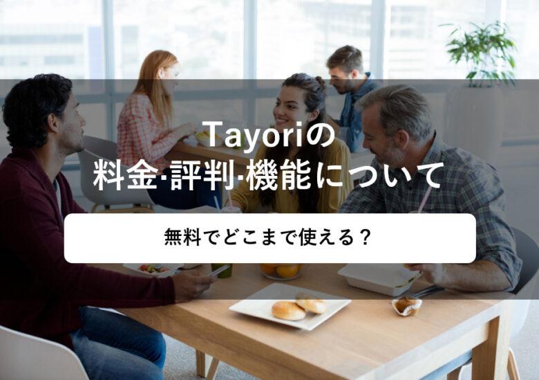 Tayori(タヨリ)の料金·評判·機能について。無料でどこまで使える?