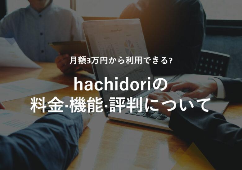 hachidori(ハチドリ)の料金·機能·評判について。月額3万円から利用できる?