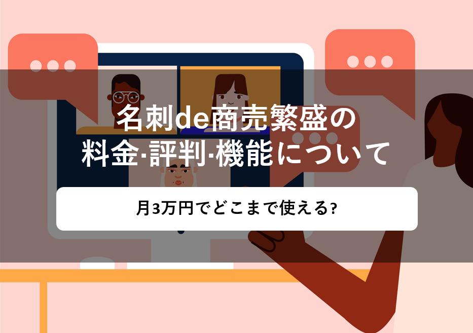 名刺de商売繁盛の料金·評判·機能について。月3万円でどこまで使える?