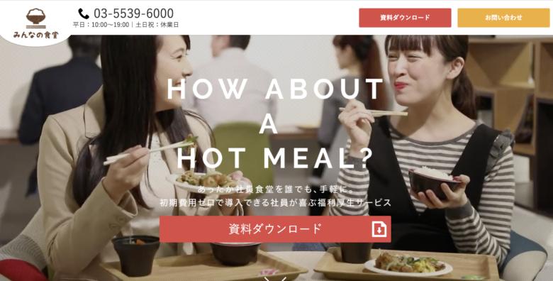 みんなの食堂の料金·評判·機能について。1食あたり450円で利用できる?
