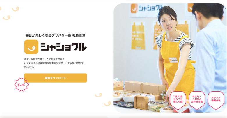 ごちクルNow(シャショクル)の料金·評判·機能について。月額50,000円から導入できる?