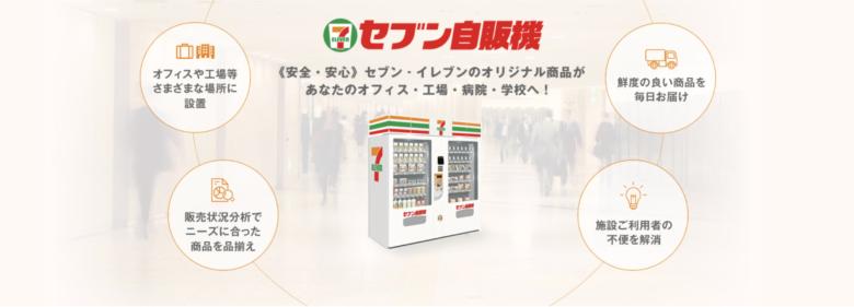 セブン自販機の料金·評判·特徴について。初期費用0円で導入できる?