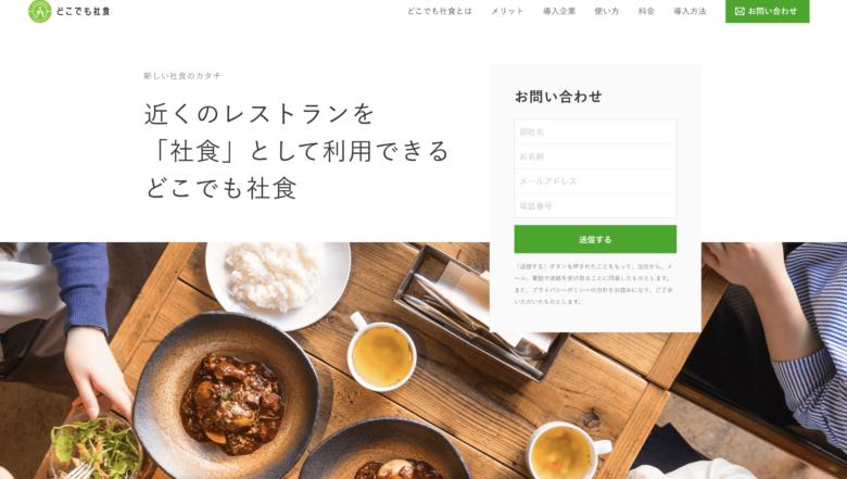 どこでも社食の料金·評判·機能について。アプリで決済ができる?