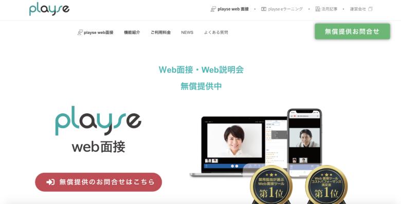 Playse(プレイス)の料金·評判·機能について。基本料金14,800円から利用できる?