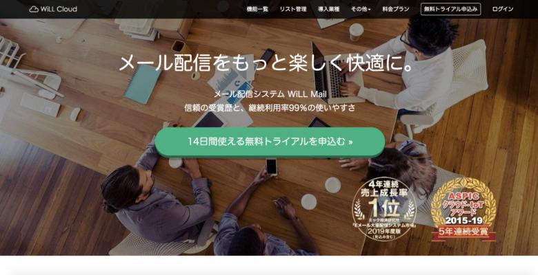 WiLLMail(ウィルメール)の料金·評判·機能について。月額4,000円から利用できる?