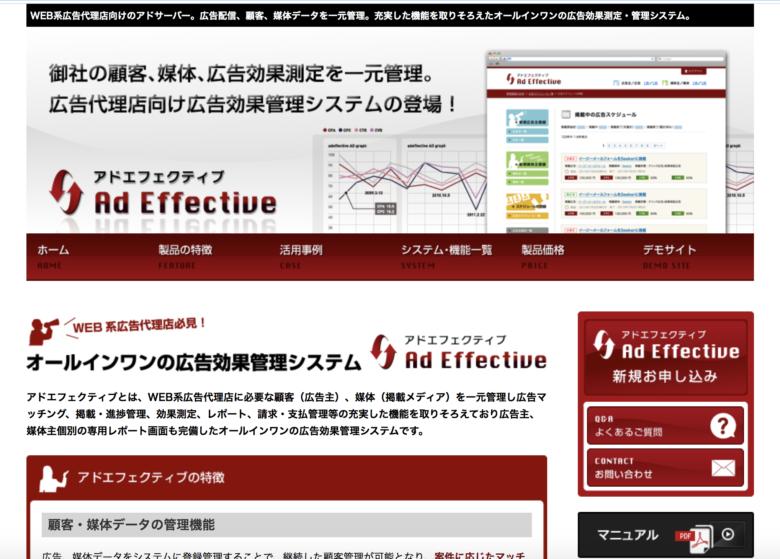 Ad Effective(アドエフェクティブ)の料金·評判·機能について。316,800円で導入できる?