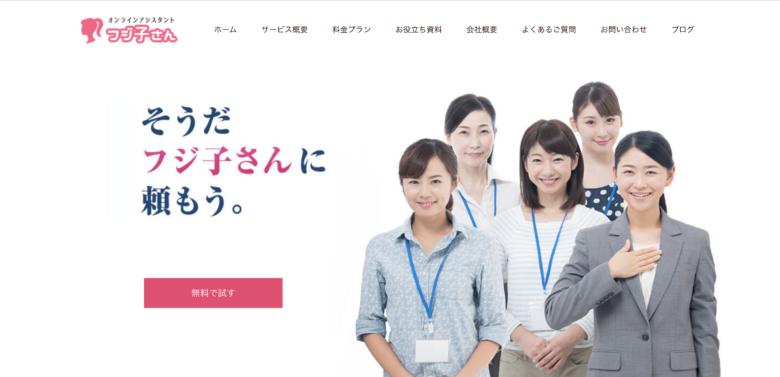 フジ子さんの料金·評判·機能について。1時間あたり1,390円から頼める?