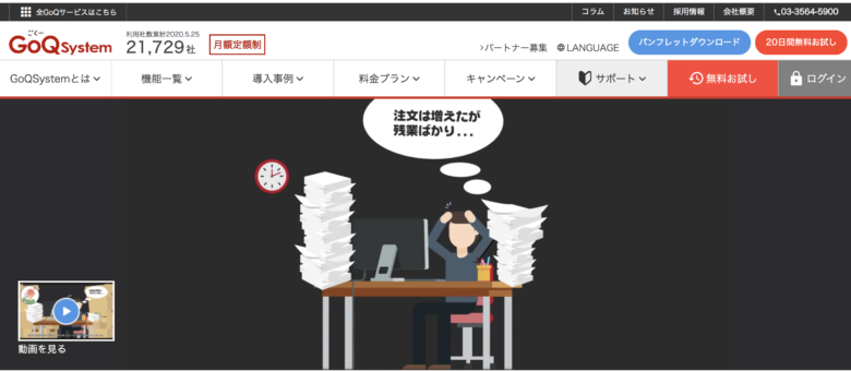 GoQSystem(ごくーシステム)の料金·評判·機能について。月15,000円から使える?