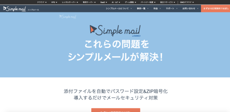 Simple mail(シンプルメール)の料金・評判・機能について。月9,300円から使える?