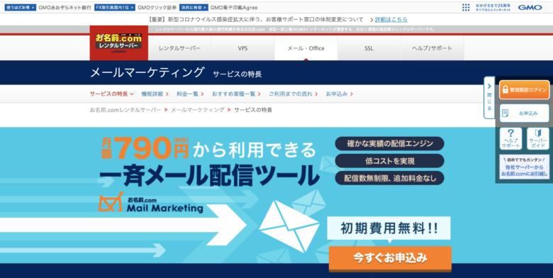 お名前.comメールマーケティングの料金·比較·機能について。月額790円から使える?