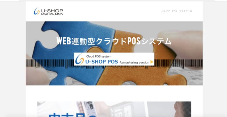 U-SHOP POSの料金·比較·機能について。月額15,000円から利用できる?
